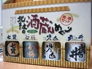 北杜の酒蔵めぐり(表)