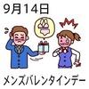 メンズバレンタインデー(9_14)