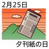 25夕刊紙の日(0225)