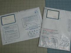 確定申告(2009[H21]年)封筒