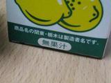 レモン牛乳(無果汁)