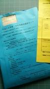 北杜市総合健診(20140610)
