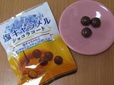 塩キャラメル -ショコラコート(パッケージ)-