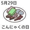 29こんにゃくの日(0529)
