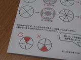 オリジナル家紋作り(割方詳細)