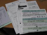 ねんきん特別便(中身)