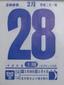 2009.02.28