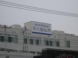 不二製作所(屋上看板)