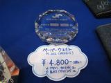 産業交流展2008(ペーパーウエイト:PC202ダイヤカット)