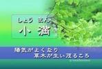小満(5月)