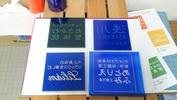 サンドブラスト「作業中」表札(ガラスタイル100角)