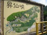 ドライブ山梨2010.08(昇仙峡:案内看板[県営駐])