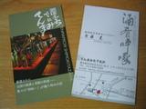 147_4800.JPG-tenmamichi-meishi
