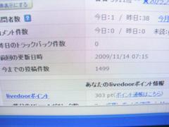 投稿カウント[1499]2009.11.14