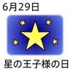 29星の王子様の日(0629)