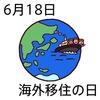 18海外移住の日(0618)
