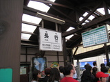 江ノ電(長谷駅)