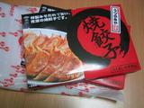 152_5286.JPG-gyoza1