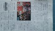 長坂夜桜まつり2014(八ヶ岳ジャーナル)