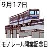 モノレール開業記念日(9_17)