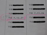 ねんきん特別便(加入一覧表)