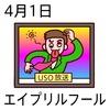 01エイプリルフール(0401)