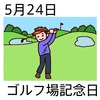 24ゴルフ場記念日(0524)