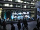 新宿サザンテラス・イルミネーション2008/09