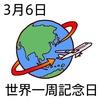 06世界一周記念日(0306)