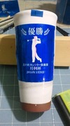 サンドブラスト「作業中」焼酎マグ(マスク貼り)
