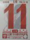2009.01.11