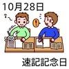 速記記念日(10_28)