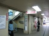 湘南モノレール(湘南江ノ島)