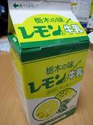 レモン牛乳味(クッキー:箱)