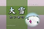 大雪(二十四節気)