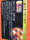 キットカットチョコ&スモークチーズ(長野限定)2