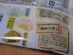 チロルチョコ(2009三丁目の夕日-3つの味)