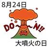 24大噴火の日(0824)