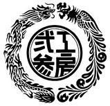 龍&鳳凰(工房弐参)