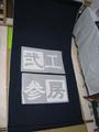 日よけ幕(型紙カッティングシート貼り込み)