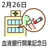 26血液銀行開設記念日(0226)