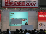 産業交流展2007(竹村健一講演-1)