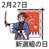 27新選組の日(0227)