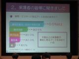 産業交流展2007(成功への道2)