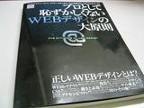 Webデザインの大原則[表紙]