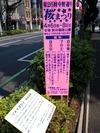中野通り桜まつり2012(案内看板)