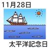 28太平洋記念日(1128)