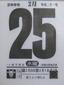 2009.02.25