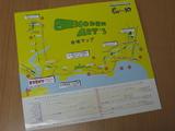 ENSEN10(ポスター)