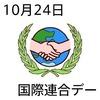 国際国連デー(10_24)